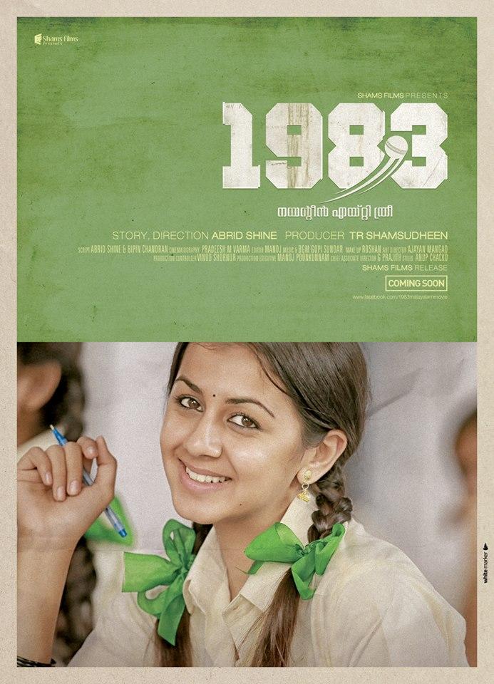 1983 (Malayalam)