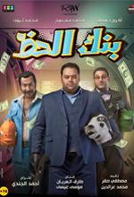 Bank Alhaz