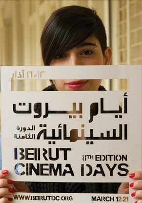 Beirut Cinema Days - 8th Edition