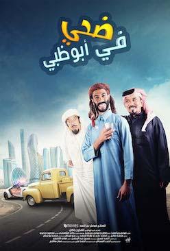 Dhay Fe Abu Dhabi (Arabic)