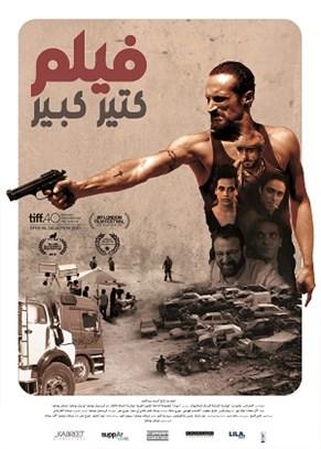 Film Kteer Kbeer (2015)