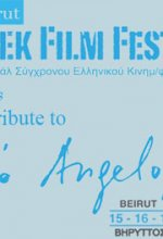 Greek film week: November 14th till 18th