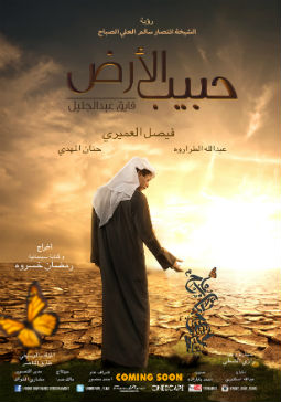 Habib Al Arad - Arabic