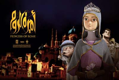 Princess Of Rome