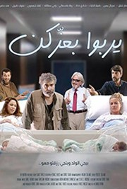 C Section - يربوا بعزكن