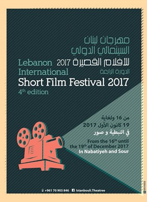 52 short-films coming from 27 countries at the Lebanon International short-films Festival