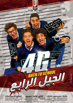 4G Algeil Alrabea - Arabic