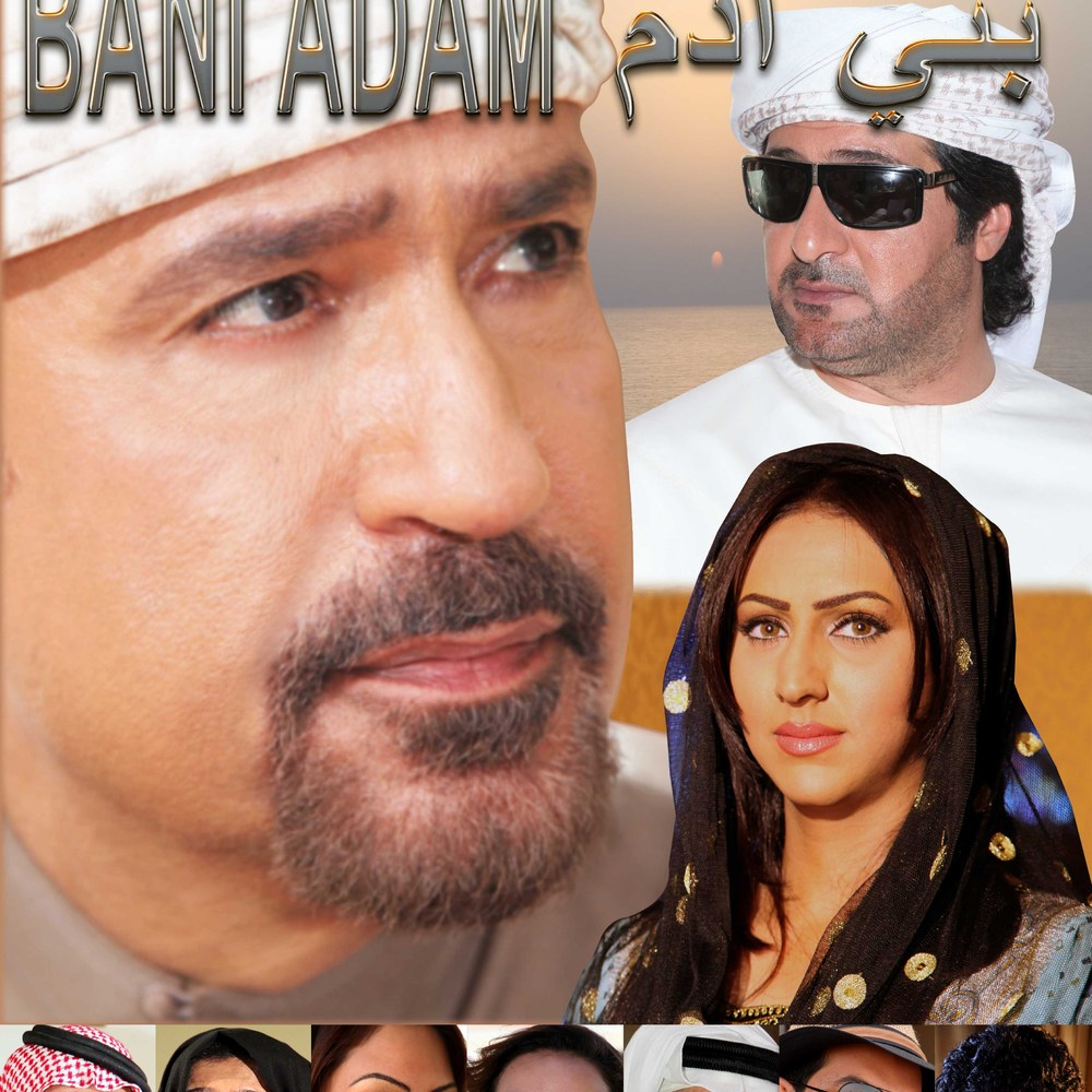 BANI ADAMS (Arabic)
