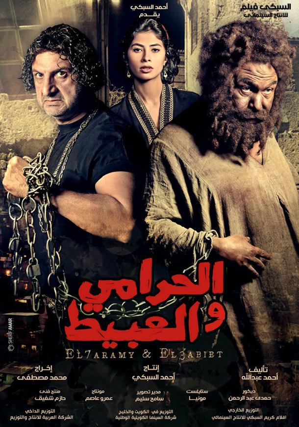 El haramy we el abiet