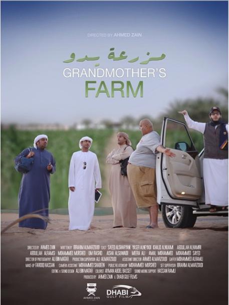 GRANDMOTHER'S FARM 2