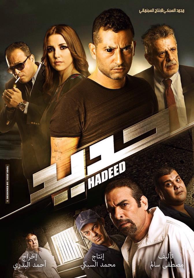 HADEED (ARABIC)