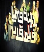 Mohema Fe Film Adeem