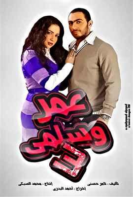 Omar Wa Salma 3 - عÙ
