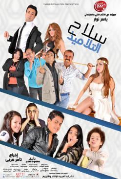 Selah el-Talamiz (Arabic)
