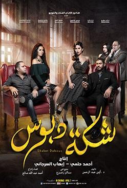 Shaket Dabous (Arabic)