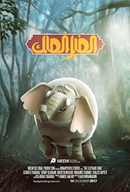 The Elephant King [Arabic]