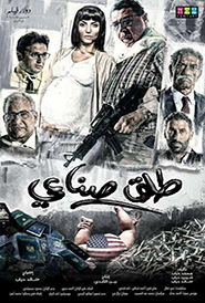 Talq Sena3e (Egyptian) [Arabic]