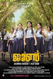 June [Malayalam]