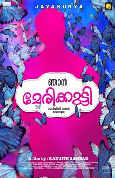 Marykutty [Malayalam]