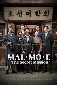 Mal-Mo-E: The Secret Mission [Korean]