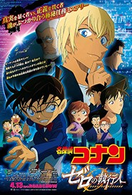 Detective Conan: Zero the Enforcer [Arabic]