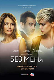 The Perfect Ones [Russian]