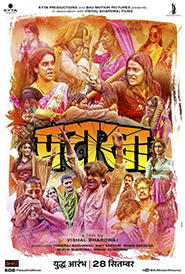 Pataakha [Hindi]